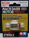 マッハダッシュモーターPRO【タミヤ ミニ四駆用パーツ GP.433 ITEM15433】