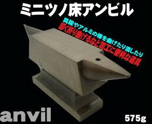 mini ツノ床アンビル 120×50H×25  重量575g