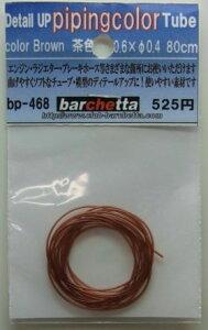 カラーチューブ 茶色 (Brown ) φ0.6×φ0.4 80cm