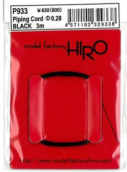 piping code 0.28 黒 3m
