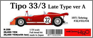 Tipo33/3 Late Type Ver A【1/240 K-209 Ver.AFull detail kit】