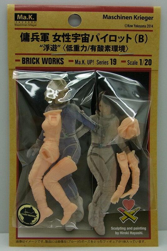Ma.K. 傭兵軍 女性宇宙パイロット(B) 浮遊(低重力/有酸素環境)【ブリックワークス 1/20 Ma.K. マシーネンクリーガー】