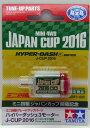 ハイパーダッシュ3モーター J-CUP 2016【タミヤ ミニ四駆限定商品 ITEM95091】