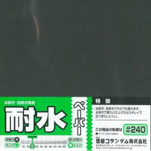 耐水ペーパー(1枚入) #240