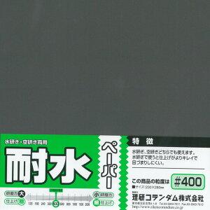 耐水ペーパー(1枚入) #400