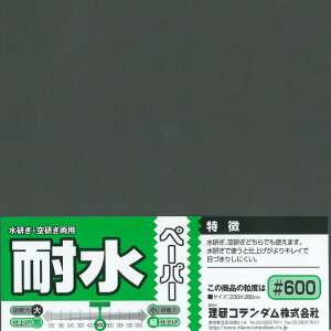 耐水ペーパー(1枚入) #600