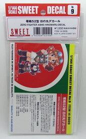 1/144 零戦52型 日の丸デカール【SWEET DECAL No.9】