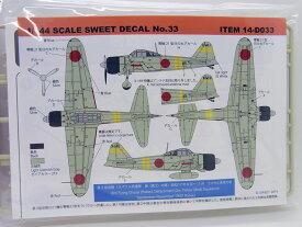 1/144 零戦21型 第3航空隊(ラバウル派遣隊 黄(第2)中隊)【SWEET DECAL No.33】