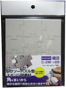 3M ジグソーパズル型 スポンジ研磨材 細目(#240〜#320 相当)【3M スポンジヤスリ】