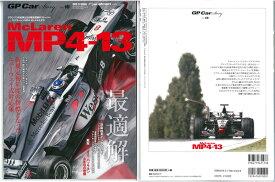 GP CAR STORY Vol.18 McLaren MP4-13【三栄書房】