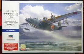 川西 H8K2 二式大型飛行艇 12型【1/72 ハセガワ】