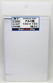 アルミ板 0.5mm サイズ100×150 1枚入り(aluminum)