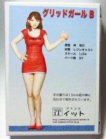 1/24 グリッドガールB フィギュア【アトリエイット atelier iT】