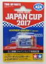 ハイパーダッシュ3モーター J-CUP 2017【タミヤ ミニ四駆限定 ITEM95096】