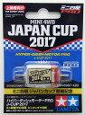 ハイパーダッシュモーターPRO J-CUP 2017【タミヤ ミニ四駆限定 ITEM95097】