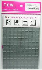 ブロック擁壁80(グレー) ニューデザインプラペーパー 2枚入【津川洋行 NDP23】