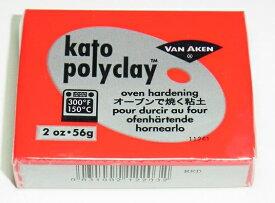 ケイトポリクレイ 56g:レッド【Van Aken社 オーブン樹脂粘土】