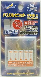 ドリルビット5本組[A] 0.5/0.6/0.7/0.8/0.9mm 5本セット【ゴッドハンド GH-DB-5A】