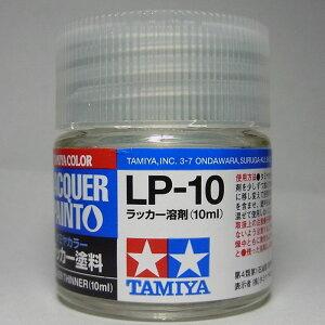 LP-10 ラッカー溶剤(10ml)【タミヤカラー ラッカー塗料】