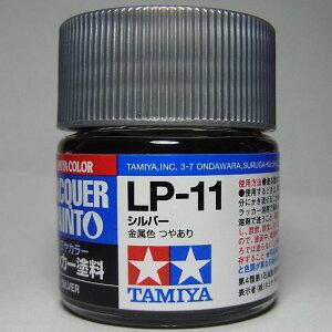 LP-11 シルバー【タミヤカラー ラッカー塗料】