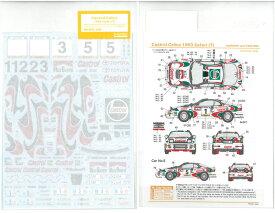 1/24 Castrol Celica 1993 Safari(T社1/24トヨタセリカGT-FOR RC'93モンテカルロ)【SHUNKOデカール】