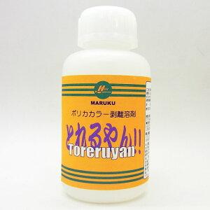 ポリカカラー 剥離溶剤 とれるやん 100ml【マルク MARUKU】