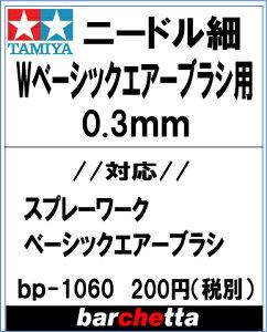 スプレーワーク ベーシックエアーブラシ用ニードル 0.3mm【タミヤ取寄せ純正 17807127-000S】