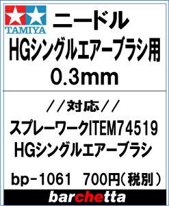 HGシングルエアーブラシ ニードル 0.3mm【タミヤ取寄せ純正 17807050-000HG】
