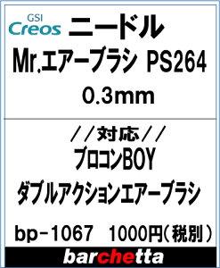 プロコンBOY ダブルアクションタイプ PS264用 0.3mm ニードル【GSIクレオス取寄せ純正】