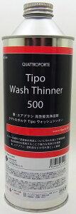 Tipo ウオッシュシンナー500 500ml【クワトロポルテ QC114】