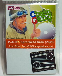 1/35 Chain set【SWASH DESIGN P-AC05】