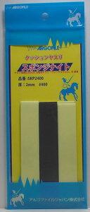 スポンジナイト クッションヤスリ 厚さ2mm #400【ARGOFILE アルゴファイルジャパン SKP2400】