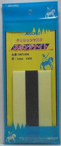 スポンジナイト クッションヤスリ 厚さ3mm #400【ARGOFILE アルゴファイルジャパン SKP3400】