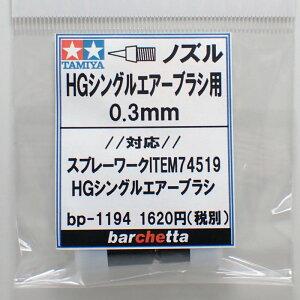 HGシングルエアーブラシ用《ノズル》 0.3mm【タミヤ取寄せ純正17807054 対応:スプレーワークITEM74519 HGシングルエアーブラシ】