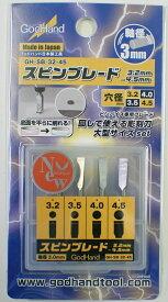 ゴッドハンド スピンブレード 3.2〜4.5mm【ゴッドハンド GH-SB-32-45】