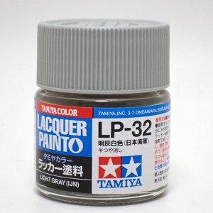 LP-32 明灰白色(日本海軍)【タミヤカラー ラッカー塗料 Item82132】