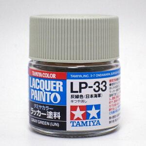 LP-33 灰緑色(日本海軍)【タミヤカラー ラッカー塗料 Item82133】