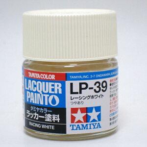 LP-39 レーシングホワイト【タミヤカラー ラッカー塗料 Item82139】