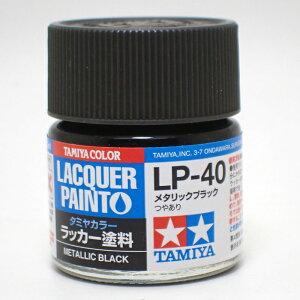LP-40 メタリックブラック【タミヤカラー ラッカー塗料 Item82140】