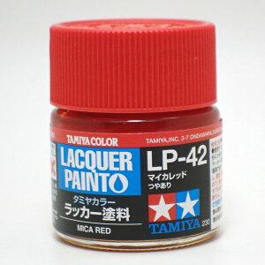 LP-42 マイカレッド【タミヤカラー ラッカー塗料 Item82142】
