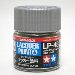 LP-48 スパークリングシルバー【タミヤカラー ラッカー塗料 item82148】
