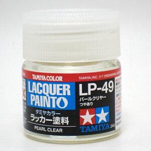 LP-49 パールクリヤー【タミヤカラー ラッカー塗料 item82149】