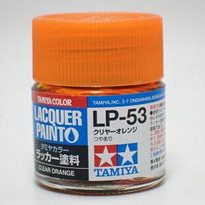 LP-53 クリヤーオレンジ【タミヤカラー ラッカー塗料 item82153】