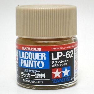 LP-62 チタンゴールド【タミヤカラー ラッカー塗料 Item82162】