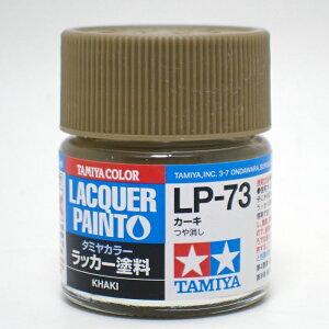 LP-73 カーキ【タミヤカラー ラッカー塗料 Item82173】