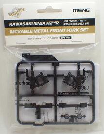 1/9 カワサキ Ninja H2R メタル可動式フォーク ディテールアップパーツ【MENG MODEL(モンモデル) MENSPS-069】