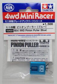 ミニ四駆 ピニオンプーラー(ブルー)【タミヤ ミニ四駆シリーズ ITEM15422】