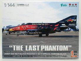 1/144 航空自衛隊 F-4EJ改 第302飛行隊 ラストファントム 2019(ブラックファントム)【プラッツ PF-26】