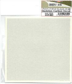 スケルトンカーボンデカール 綾織り 3Sサイズ【Barchetta Skeleton Carbon Decale SCD-004】