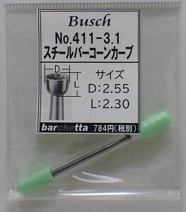 Busch 411-31 刃径:3.1mm スチールバー コーンカーブ(ドイツ製)【ブッシュ社 スチールカッター 面取 カップカッター 軸径φ2.34mm】